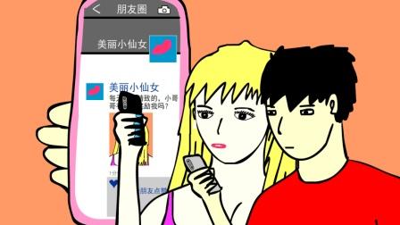 小明动画短片: 盗图发自己朋友圈的人