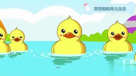 经典儿歌 数鸭子! 不会的小朋友快快学唱起来哦! 宝妈收藏啦!