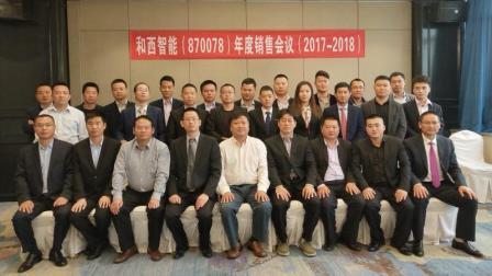 和西智能(870078)年度销售会议(2017-2018)桂林站(精装版)视频