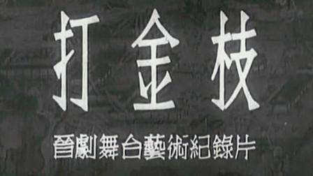 晋剧艺术片《打金枝》完整版