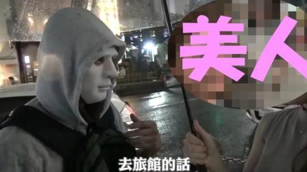 日本街头实验: 付多少钱能让路人美女直接跟你去旅馆呢? (下)