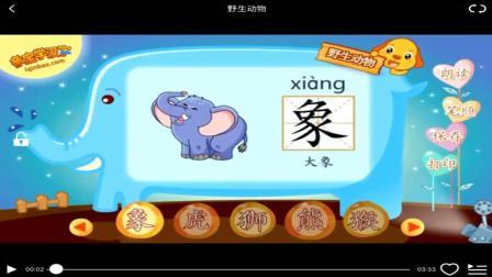 亲宝网亲宝学汉字系列 亲子早教益智 学习动物名称02【游乐园】