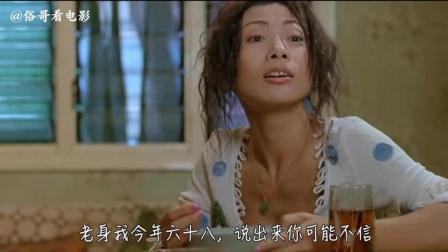梁家辉蛋砸妹子: 香港恐怖片饺子