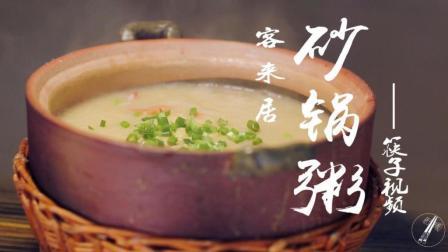 筷子视频: 广西美食桂派砂锅粥的先驱者-客来居
