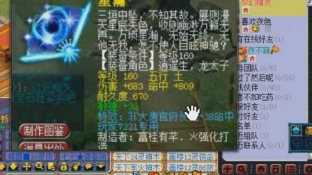 梦幻西游: 这把武器价值200万, 有人建议老王买下, 他是这样回答的