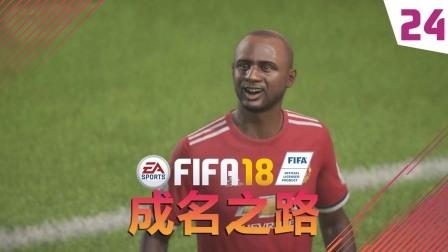 """【一球】FIFA18 成名之路 #24 """"维埃拉"""""""