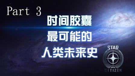 【星际公民】时间胶囊: 2232年, 星际殖民