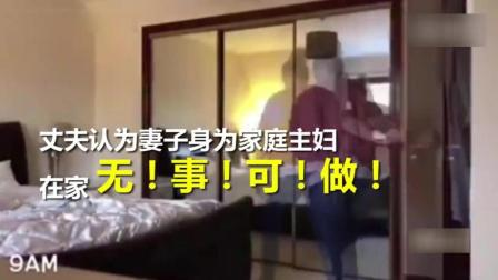丈夫: 不就是看孩子嘛, 很累吗? 妻子把在家看孩子拍成视频, 丈夫啪啪打脸!