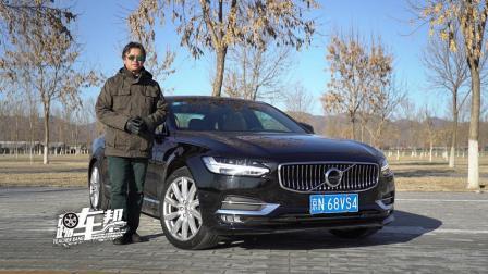 《夏东评车》沃尔沃S90: 从中国出口全球的高档行政轿车是个啥水平?