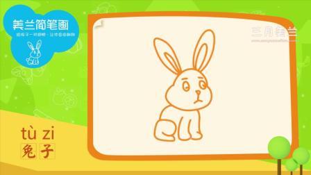 美兰简笔画之画动物 31兔子简笔画教程, 如何画兔子简笔画视频教程