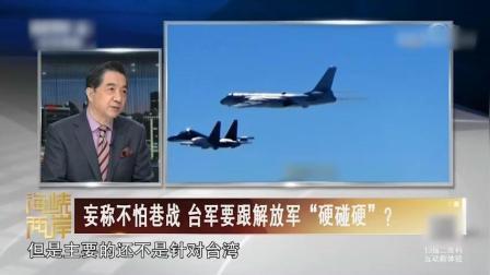 张召忠: 绕台飞行这个事 我个人认为不是针对台湾的 不要过度解读