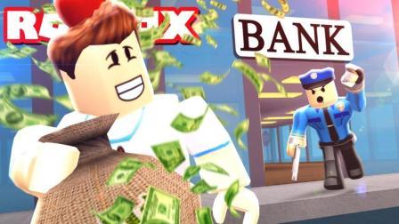 小飞象解说✘Roblox爆笑打劫银行 队友神级助攻炸开金库绝地求生 乐高小游戏