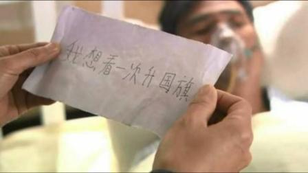 《风筝》大结局! 郑耀先生前最后的8字愿望, 让首长潸然泪下!