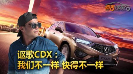 讴歌CDX : 我们不一样 快得不一样-毒舌汽车Ozel