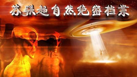 前苏联秘密档案意外曝光, 三项超自然现象研究震惊世界!