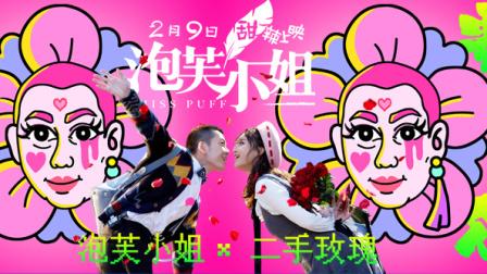 """《泡芙小姐》曝""""我要开花""""MV 开年魔性神曲"""
