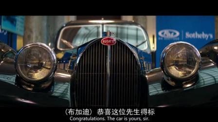 一辆超过80年的布加迪老爷车能卖多少钱? 你绝对猜不到