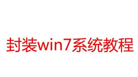 【史上最详细】封装系统教程(封装win7系统之一)