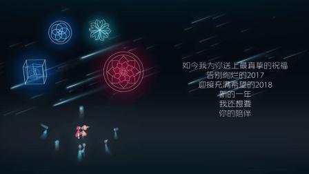 给纪念碑谷2献礼啦~祝大家新年快乐! !