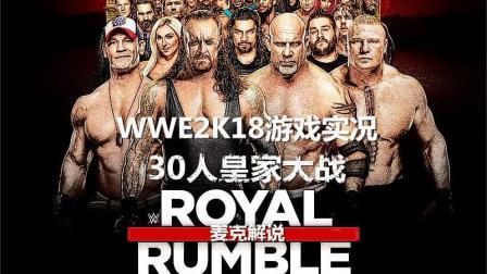 wwe游戏 麦克解说 WWE2K18游戏实况: 30人群雄逐鹿皇家大战
