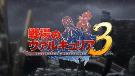 [睡神解说]战场女武神3全S评价第一章 01