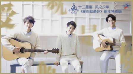 十二星宿风之少年《爱的就是你》新年特别版MV