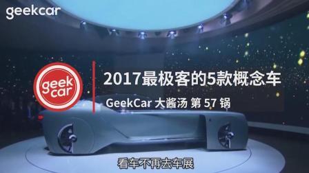 2017年最极客五款概念车: 特斯拉只能排第五, 第一名你绝对猜不到