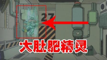 【猫神】智障科技有限公司#02 奇葩 有肚腩的肥精灵