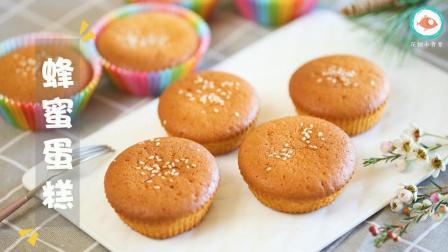 在家就能做的无水蜂蜜蛋糕, 快给宝宝吃起来!