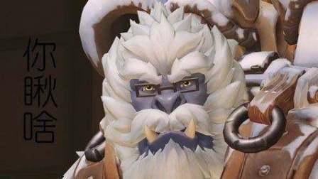 【宅南面包】守望先锋新模式雪域猎手