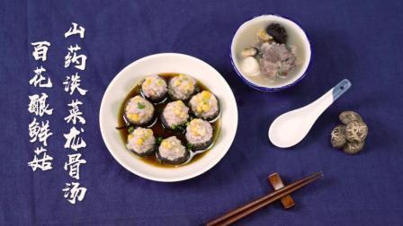 汤店 第一季 粉糯的山药 咸鲜的龙骨汤 还有清甜的香菇 元旦大餐在家吃吧
