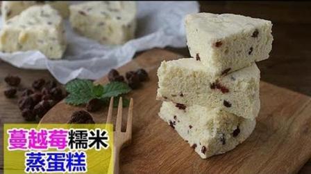 蔓越莓糯米蒸蛋糕(无油低糖无须打发全蛋), 不加一滴油哦!