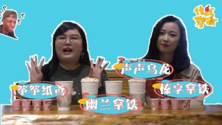 元旦假期阿fan饭带你吃长沙: 一定要喝一杯的网红奶茶!
