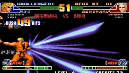 拳皇98c: 坂崎良打出66连拿下对手, 蝗虫这技术要超神了