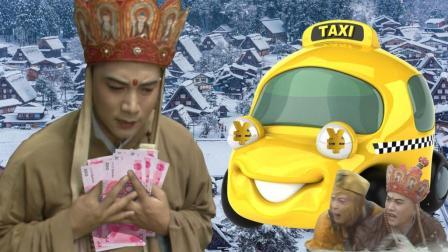 唐僧下雪天遭遇黑车司机, 惨被宰!