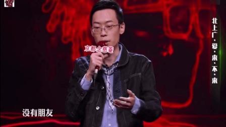 《脱口秀大会》2017IT男韦若琛一个被宅男冠名的段子手