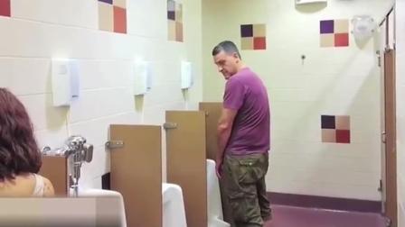 恶作剧: 美女在男厕所站着小便, 进来的男生看到会是什么反应?