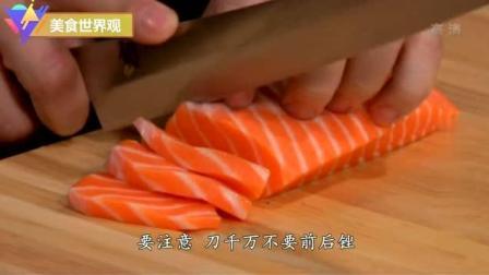 三文鱼刺身你吃多了, 怎样切三文鱼呢, 来看看简单专业刀工