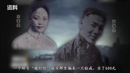 """民国上海第一谋杀案: 堂堂""""花国总理""""惨死, 是劫财还是劫色"""