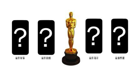 爱搞机2017年手机奥斯卡颁奖典礼! 苹果华为小米谁才是赢家?