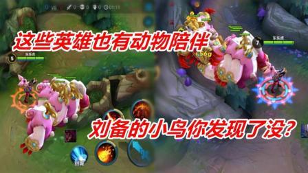 王者荣耀: 除安琪拉外, 他们也有宠物陪着, 刘备的小鸟干啥用的?