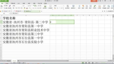 Excel使用技巧: 如何将单元格内容拆分分列
