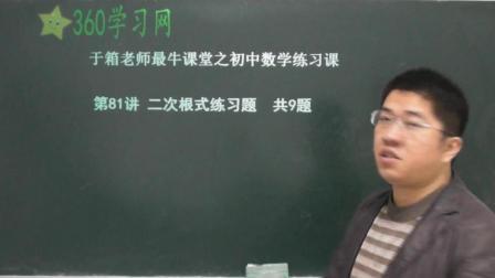第81讲二次根式练习题于箱老师精品课程之初中数学