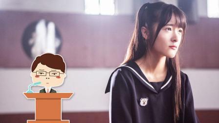 刘老师逆天吐槽让人智熄的青春电影《会痛的十七岁》