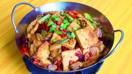 教你在家做干锅千叶豆腐, 香辣开胃, 比饭店做的还好吃!