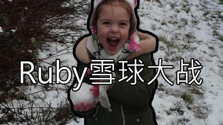 【拂菻坊】英国最大的雪球大战! (RUBY)