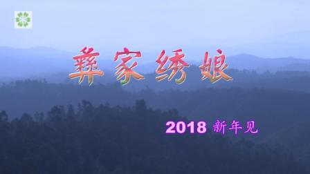 2018新年见纪录片《彝家绣娘》: 将带您走进神秘的云南彝山