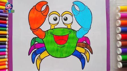 玩乐手工课 亲子画画少儿涂色游戏:画螃蟹