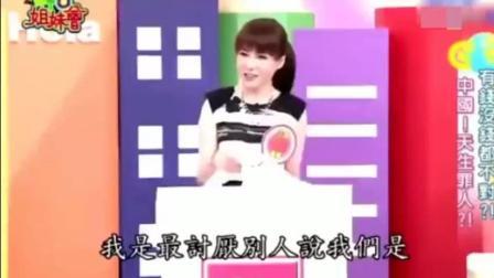 台湾节目: 大陆女孩嫁到台湾, 狂怼小看大陆人的现象