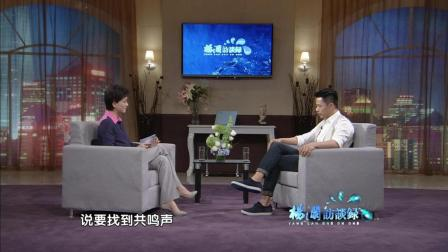 杨澜访谈录180: 段奕宏: 为戏为奴